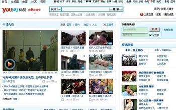 youku pagina