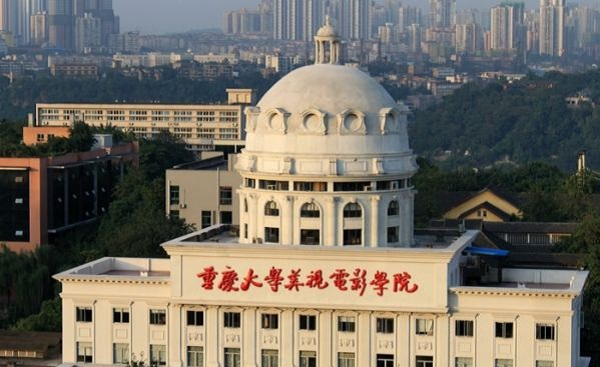 Meishi-Film-Academy-of-Chongqing-University