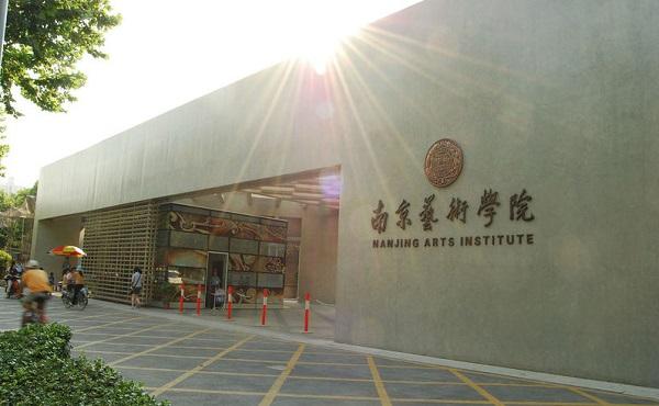 Nanjing-University-of-the-Arts