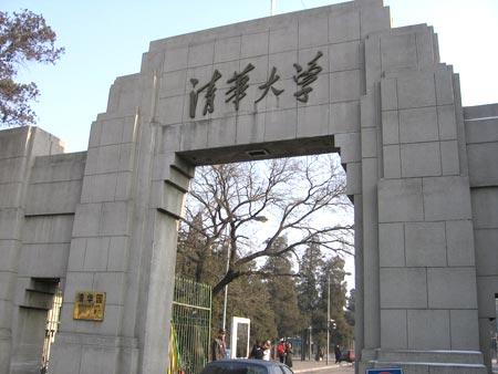 Tsinghua-University